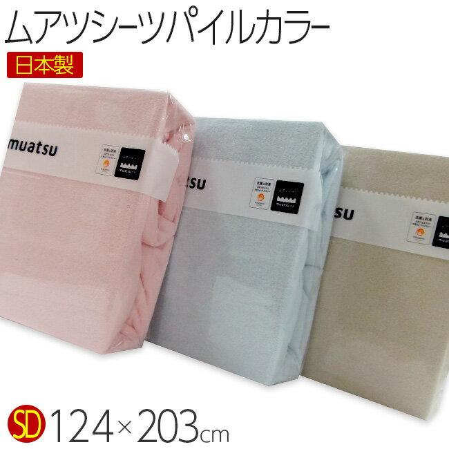 昭和西川 ムアツシーツ パイルカラー セミダブル 1240×203cm MS6150 2220306602