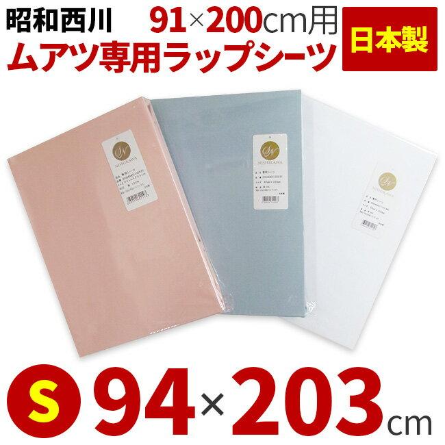 昭和西川 ムアツ布団 専用ラップシーツ シングル 94×203cm ホワイト ブルー ピンク 日本製