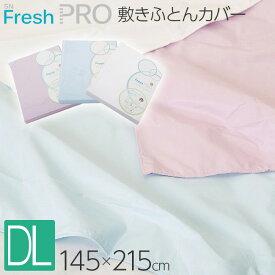 昭和西川 SNフレッシュプロ 敷きふとんカバー ダブルロング 145×215cm 22402-21111 受注生産品