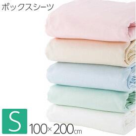 昭和西川 スヤラボ デイリーサテン イージーケア ボックスシーツ シングル 100×200×30cm 22412-82342