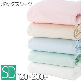 昭和西川 スヤラボ デイリーサテン イージーケア ボックスシーツ セミダブル 120×200×30cm 22412-82448 受注生産品