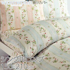 東京西川 ウェッジウッド WEDGEWOOD 掛け布団カバー シングルロング 150×210cm WW7620 PI07900623