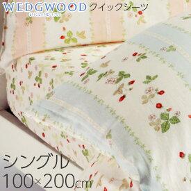 ウェッジウッド クイックシーツ シングル WW7620 PK07550635