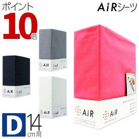 東京西川 エアー AiR ベッドマットレス専用シーツ ダブル 140×197×20cm ベッド カバー アウトラスト AI0010 PTP9059122