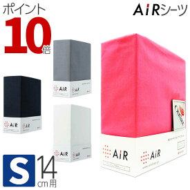東京西川 エアー AiR ベッドマットレス専用シーツ シングル 98×197×20cm ベッド カバー アウトラスト AI0010 PTP7050122
