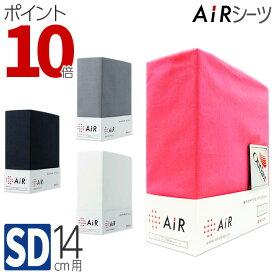 東京西川 エアー AiR ベッドマットレス専用シーツ セミダブル 120×197×20cm ベッド カバー アウトラスト AI0010 PTP8053122
