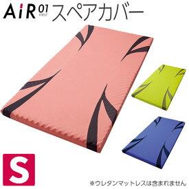 東京西川 エアー AiR 01 スペアカバー シングル 8×97×195cm用 AI0010 HDX1206001