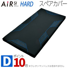 東京西川 エアー AiR SI-H スペアカバー ダブル 9×140×195cm用 AI2010 HDX3108003