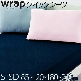 西川 ラップシーツ WRAP ラップ クイックシーツ 通年タイプ シングル〜セミダブル WR4510 PHT5020487 ボックスシーツ ベッドマットレス 敷き布団 対応