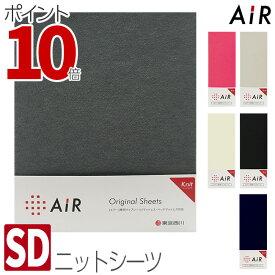 東京西川 AiR エアー ニットタイプ マットレス・ベッドマットレス兼用ラップシーツ セミダブル 120×195cm AI6601 PK16703613