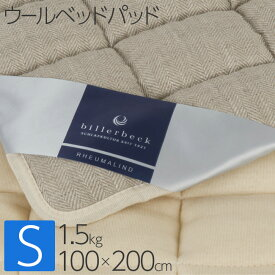 昭和西川 ビラベック ウールベッドパッド サローネ シングル 100×200cm 1.5kg 22411-36735