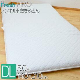 昭和西川 SNフレッシュプロ ノンキルト敷きふとん ダブルロング 140×210cm 5.0kg 22103-10134 受注生産品
