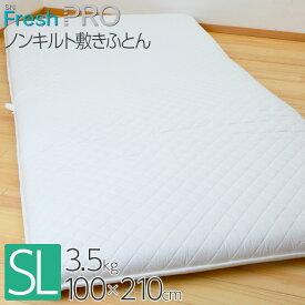 昭和西川 SNフレッシュプロ ノンキルト敷きふとん シングルロング 100×210cm 3.5kg 22103-10124
