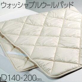 東京西川 ウォッシャブルウールパッド ダブル 140×200cm CN5051 CNA2335053