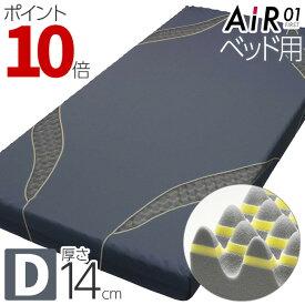 東京西川 エアー AiR 01 ベッドマットレス BASIC グレー ダブル 14×140×195cm AI0010BT NUN8502004 受注生産品