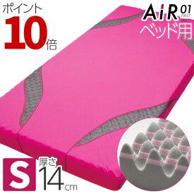 東京西川 エアー AiR 01 ベッドマットレス BASIC ピンク シングル 14×97×195cm AI0010BT NUN5702002 受注生産品
