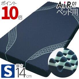 東京西川 エアー AiR 01 ベッドマットレス HARD ネイビー シングル 14×97×195cm AI0010HT NUN5702012 受注生産品