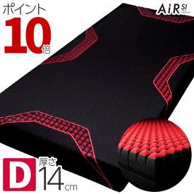 東京西川 エアー AiR SI ベッドマットレス ブラック ダブル 14×140×195cm AI1010 NUN1542024 受注生産品