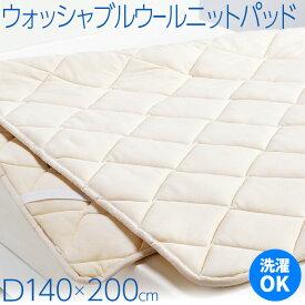 東京西川 ウォッシャブルウールニットパッド ベッドパッド ダブル 140×200cm CN5091 CNA2135093
