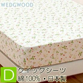 ウェッジウッド クイックシーツ ダブル 140x200cm WW7620 PK28800604 日本製 綿100%