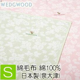 西川 ウェッジウッド 綿毛布 綿100% 日本製 シングル 140×200cm WW0604 FQ00501004