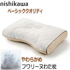 [.] 東京 西川 ファインスムーズ ベーシッククオリティ フワリーヌわた 枕 63×43cm FA7010 EH07110011 まくら