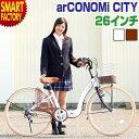【限定2990円クーポン】 折りたたみ自転車 制服のCONOMi このみ 26インチ LEDオートライト カゴ付 鍵 シマノ製6段ギア…