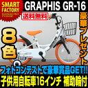 【送料無料】 子供用自転車 14インチ 16インチ 18インチ 自転車 幼児用自転車 幼児車 キッズバイク(全8色) グラフィス…
