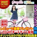 【送料無料】 女の子用 ジュニアバイシクル 自転車 20インチ 22インチ 24インチ GRAPHIS グラフィス GR-Ribbon (全4色) 女の子向け ...