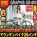 【送料無料】 自転車 マウンテンバイク・MTB GRAPHIS GR-005 (6色) 自転車 26インチ シマノ製18段ギア フルサスペンション グラフィス ...