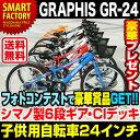 【送料無料】 ジュニアバイシクル 自転車 22インチ 24インチ 26インチ GRAPHIS グラフィス GR-24 (9色)(700・701・…