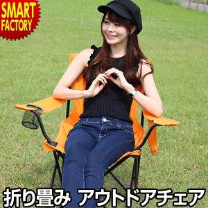 GRAPHIS オリジナル アウトドアチェア 折りたたみ コンパクト 耐荷重80kg 椅子 チェア 折り畳み アウトドア レジャー ドリンクホルダー レジャーチェア イス アームチェア 持ち運び ひじ掛け キ
