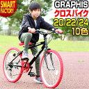 子供用自転車 20インチ 22インチ 24インチ クロスバイク (全10色) シマノ 6段変速 スタンド付き アヘッドステム スキ…