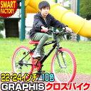 平日限定 800円クーポン 新発売!! 子供用自転車 22 24 インチ クロスバイク (全10色) 自転車 シマノ製6段ギア クイッ…