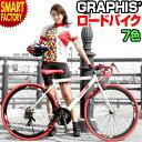 【27日までクーポン】 自転車 ロードバイク 700x28C シマノ 21段変速 補助ブレーキ ディープリム 40mm GRAPHIS ロード…