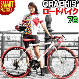 自転車 ロードバイク 700x28C シマノ 21段変速 補助ブレーキ ディープリム 40mm GRAPHIS ロードバイク ロードレーサー ドロップハンドル 補助ブレーキ 入門 初心者 ビギナー サイクリング ☆