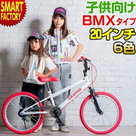 【27日までクーポン】 子供用自転車 20インチ BMX タイプ 6色 子供自転車 男の子 子供 キッズ ジュニア 幼児 ストリート 街乗り おしゃれ GRAPHIS グラフィス ☆