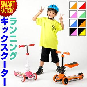 【限定2000円クーポン】 ペダルなし自転車 キックスクーター 全8色 ペダルなし キックバイク キックボード ペダルなしで ランニング キック走行 練習 子供 幼児 子供用自転車 かわいい 自転