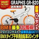 【送料無料】 新色登場! 子供用自転車 20インチ BMXタイプ キッズサイクル GRAPHIS グラフィス GR-B20(全4色) 自転車 子供自転車 子供 ...