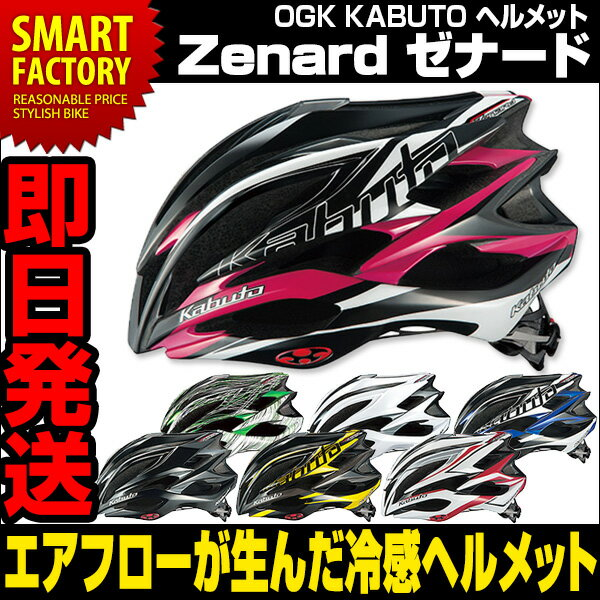 サイクルヘルメット OGK KABUTO オージーケー カブト Zenard ゼナード サイクリングの必需品・安全パーツ 【送料無料】 ☆
