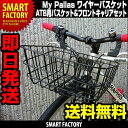 マイパラス ATB ワイヤーバスケット(キャリア付) クロスバイク マウンテンバイク ATB-W 自転車のパーツ 送料無料 ☆