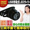 【送料無料】 USB充電式LEDライト 自転車 ライト LED 防水 USB 充電式 マイパラス LEDライト 自転車ライト サイクルライト 自転車用ライト フロント 点滅 microUSB ☆
