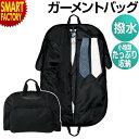 スーツ バッグ 制服 衣装 収納 持ち運び ガーメントバッグ 撥水 ガーメント テーラーバッグ スーツケース スーツバッ…