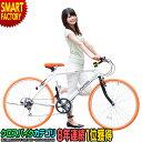 自転車 クロスバイク 8年連続1位 14色 シマノ 6段変速 26インチ 700C カゴ・キャリアをつけて子供乗せシティサイクル…