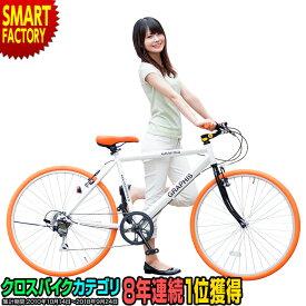 自転車 クロスバイク 8年連続1位 14色 シマノ 6段変速 26インチ 700C カゴ・キャリアをつけて子供乗せシティサイクル・ママチャリとしても GRAPHIS グラフィス 自転車本体 おしゃれ 送料無料 ☆