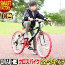 子供用自転車 22インチ 24インチ クロスバイク (全10色) シマノ 6段変速 アヘッドステム スキュワー スタンド付き 子…