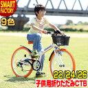 自転車 子供用 マウンテンバイク ライト カギ カゴ 泥除け 全9色 シマノ 6段変速 折りたたみ 子供用自転車 22インチ 2…