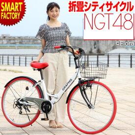 折りたたみ自転車 ママチャリ 26インチ (全6色)カゴ付 ライト 鍵 シマノ製6段ギア メンズ レディース 自転車 折り畳み シティサイクル かわいい おしゃれ 自転車 女の子