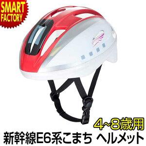 子供 ヘルメット 新幹線 E6系 こまち 自転車 ヘルメット 4-8歳 53-56cm Sサイズ SG規格 IDES アイデス 子供用 キッズ 小学生 幼児 児童 おしゃれ 子ども用サイクルヘルメット ペダルなし自転車 三輪