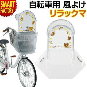 子供乗せ自転車用 リラックマ 風防 風よけ 雨よけ 取り付け簡単 自転車に取り付けてしっかりガード サンリオ 子供用 幼児用 かわいい 日本製 自転車 チャリ 子供乗せ キャラクター コリラッ
